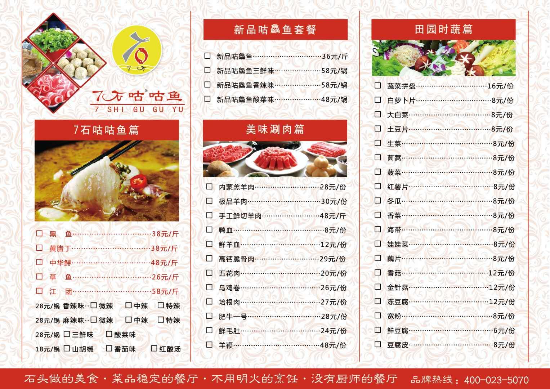 菜单、海报、门头的6个优化,让餐厅引流效果提升100倍!